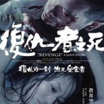 Revenge: a love story, otra historia de venganzas