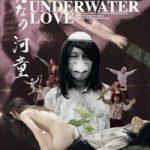 Underwater love, tuve sexo con un Kappa