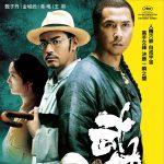 Wu Xia nuevas clásicas artes marciales