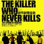 the-killer-who-never-kills