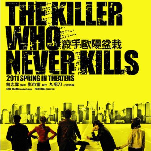 the-killer-who-never-kills