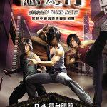 El mega-kung fu de Dragon tiger gate