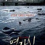 Deranged, un drama más que un thriller