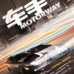 motorway-2012-2