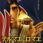 Los romanos/japoneses de Thermae Romae