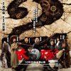 Mejorando el steampunk en Tai Chi Hero
