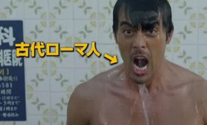 thermae romae live action