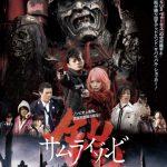 samurai_zombie_flyer