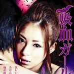 Vampire girls y el gótico/erótico japonés