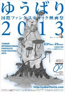 yubari-film-festival