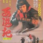 Chinese odyssey, la otra historia del rey mono