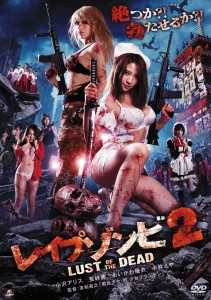 Rape zombie 2