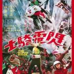 The super rider