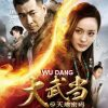 Artes marciales y aventuras en Wu dang