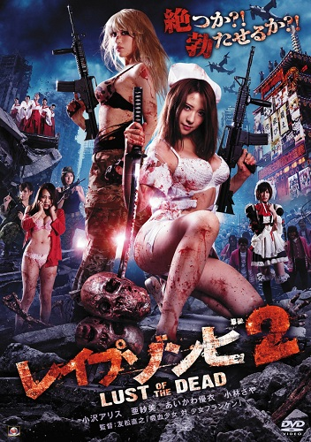 Rape zombie 2 & 3
