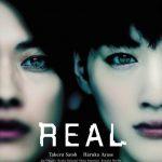 Real de Kiyoshi Kurosawa, nada que ver con el J-horror