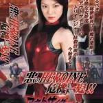 Demonic heroine in peril! heroínas japonesas sexys