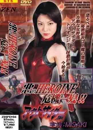 Demonic heroine