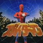 Tokyo Spiderman