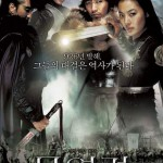 Shadowless_Sword_movie_poster