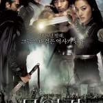 La espada sin sombra, el wuxia coreano
