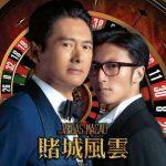 La nueva comedia de Hong Kong: From Vegas to Macau