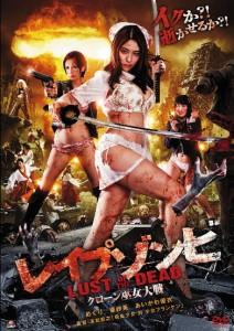 Rape zombie 5
