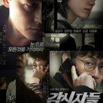 El nuevo thriller coreano con Cold eyes