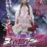 Nuigulumar Z: La nueva bizarrada de Iguchi