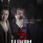 The fives, un thriller-telefilm