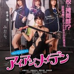 Sexo de colegialas japonesas en The torture club