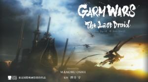 Garm wars