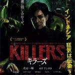 Asesinos en serie y snuff movies en Killers