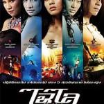 Chai lai angels: dangerous flowers, las tailandesas guerreras