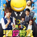Assassination classroom, aprender a matar al profesor