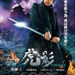 Ninja war of Torakage, la esperada vuelta de Nishimura