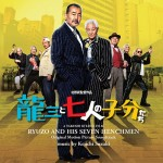 Ryuzo and the seven henchmen, el Kitano más querido