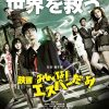The virgin psychics, Sion Sono se pone guarrete