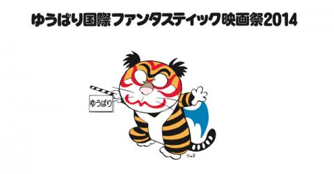Yubari-international-fantastic