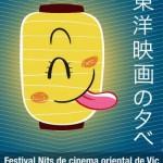 Primeras noticias y novedades del Festival Nits de Cinema Oriental 2016