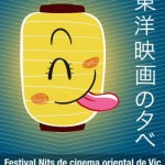 Nits de Cinema Oriental 2016 – premios
