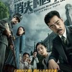 The vanished murderer, vuelve el Sherlock chino