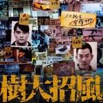 Trivisa, la nueva ola del cine de Hong Kong