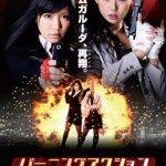T-O-R Burnout neo una de japonesas sexys armadas