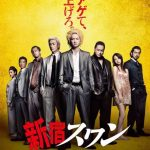 Shinjuku swan, live action de yakuzas para Sion Sono