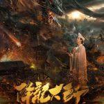 Dragon hunter, el peor wuxia chino