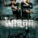 Nuestra primera película de Camboia: Jailbreak