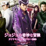 Jojo's bizarre adventure, Takashi Miike en Sitges