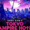 Tokyo Vampire Hotel, cuando Sion Sono decide hacer una serie