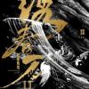 Brotherhood of blades 2: Infernal batteflield, la precuela detectivesca